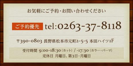 0263-37-8118